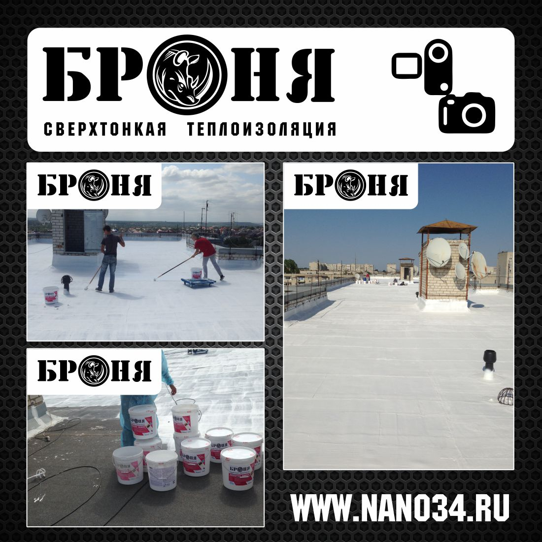 Bronya AquaBlock at waterproofing the roof of a residential building in Georgievsk (photo + video)