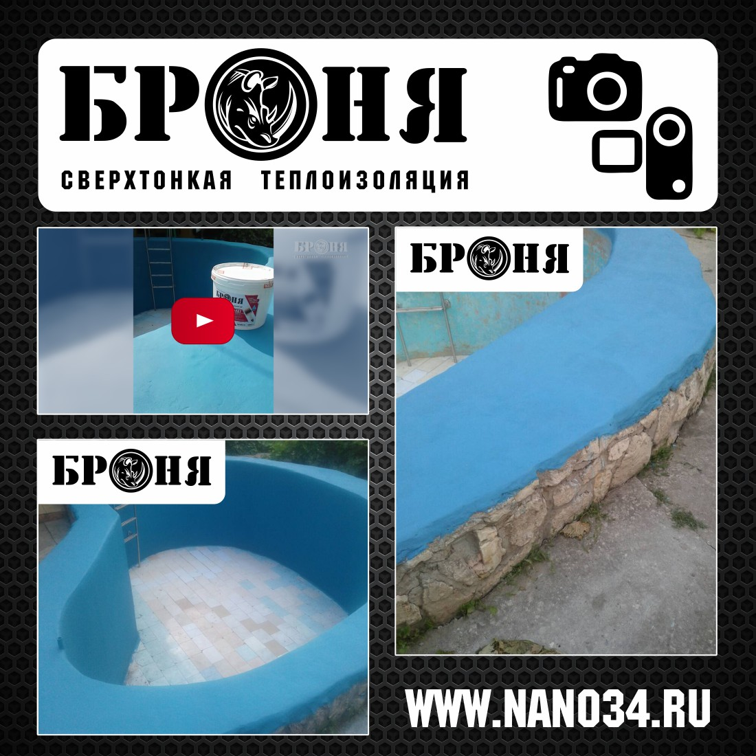 Waterproofing a pool with Armor AquaBlock in the village of Lopatino, Samara Region (photo + video)