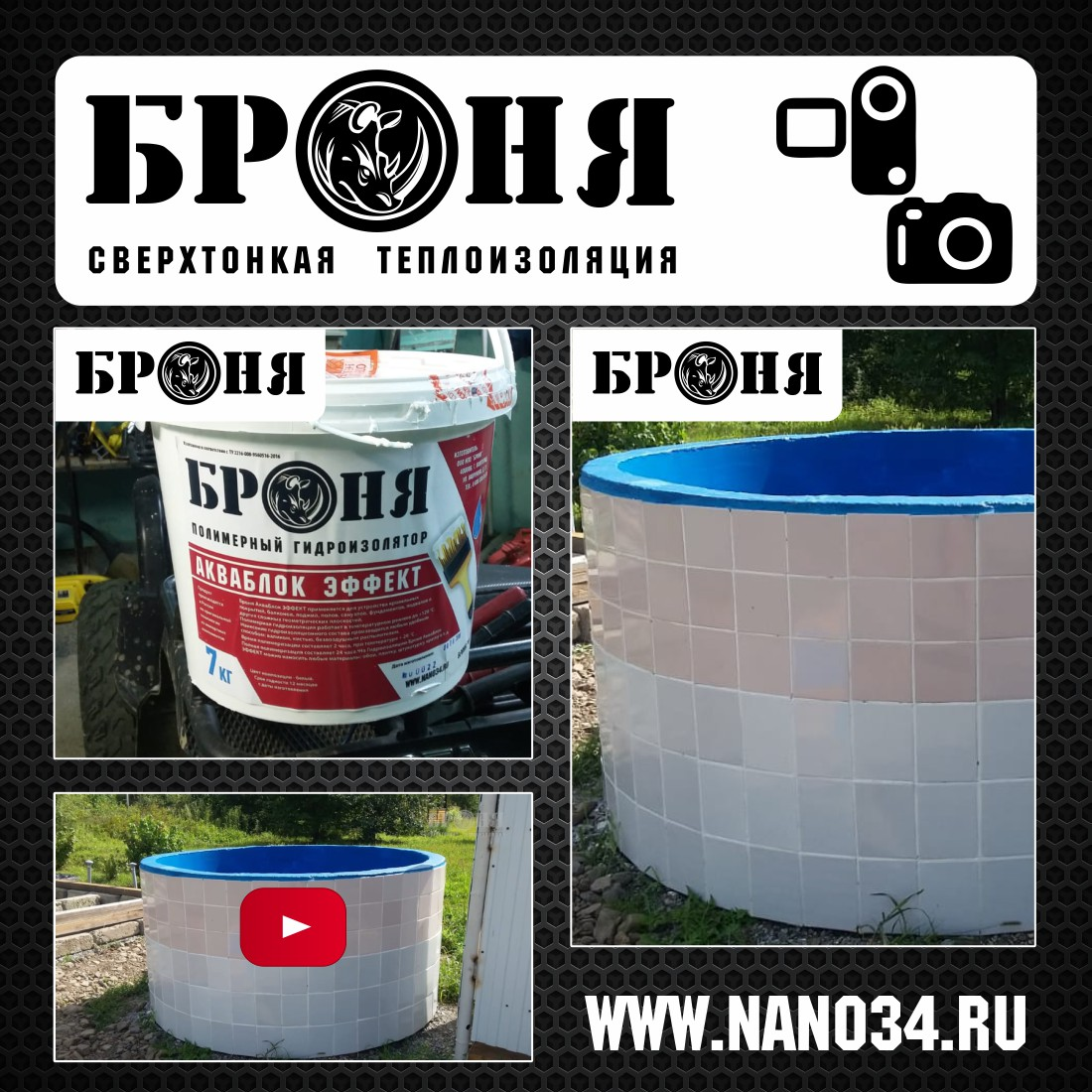 Waterproofing a small pool Bronya Akvablok in Khabarovsk (photo + video)