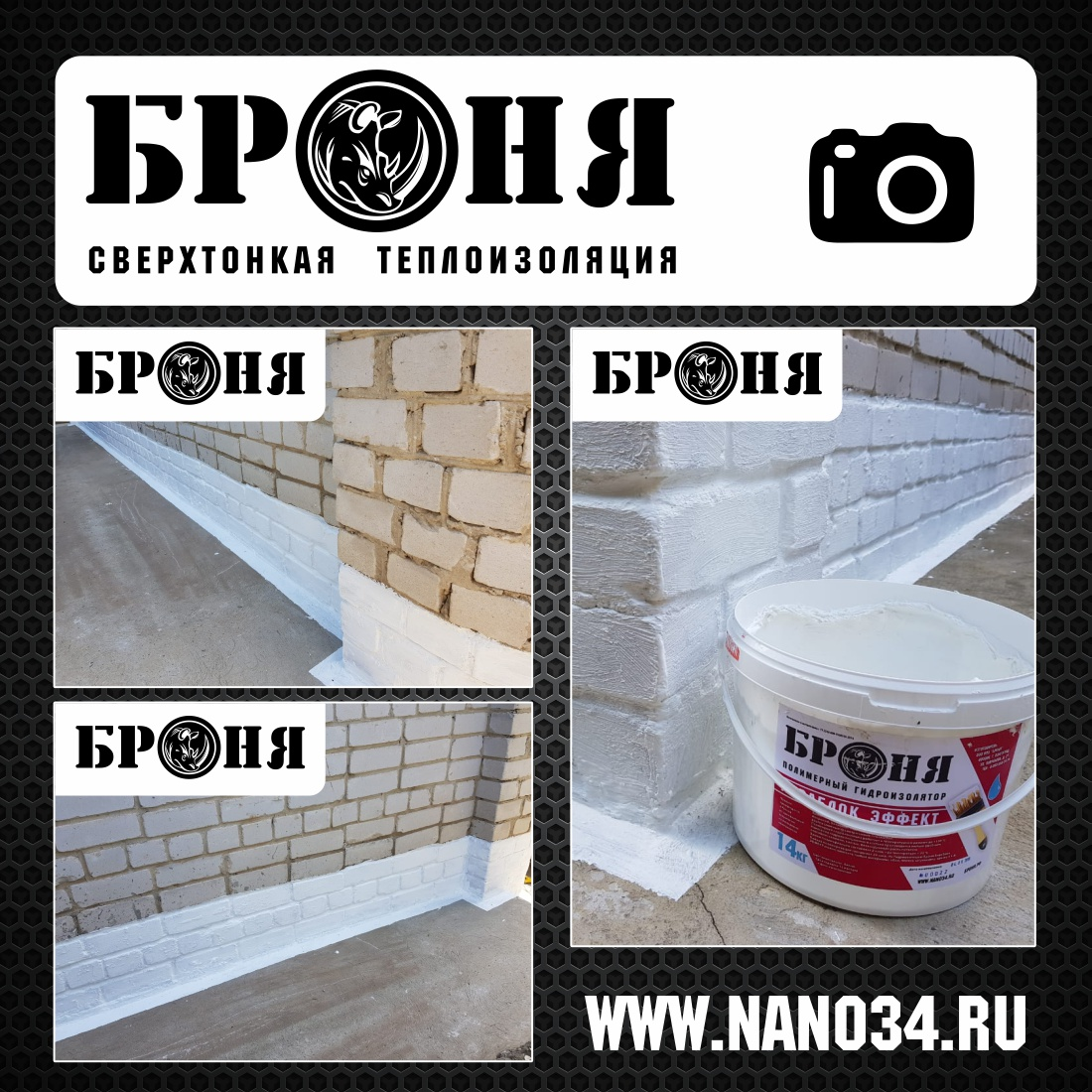 Polymeric waterproofing Bronya AquaBlock on the basement of a residential building in Volgograd (photo)