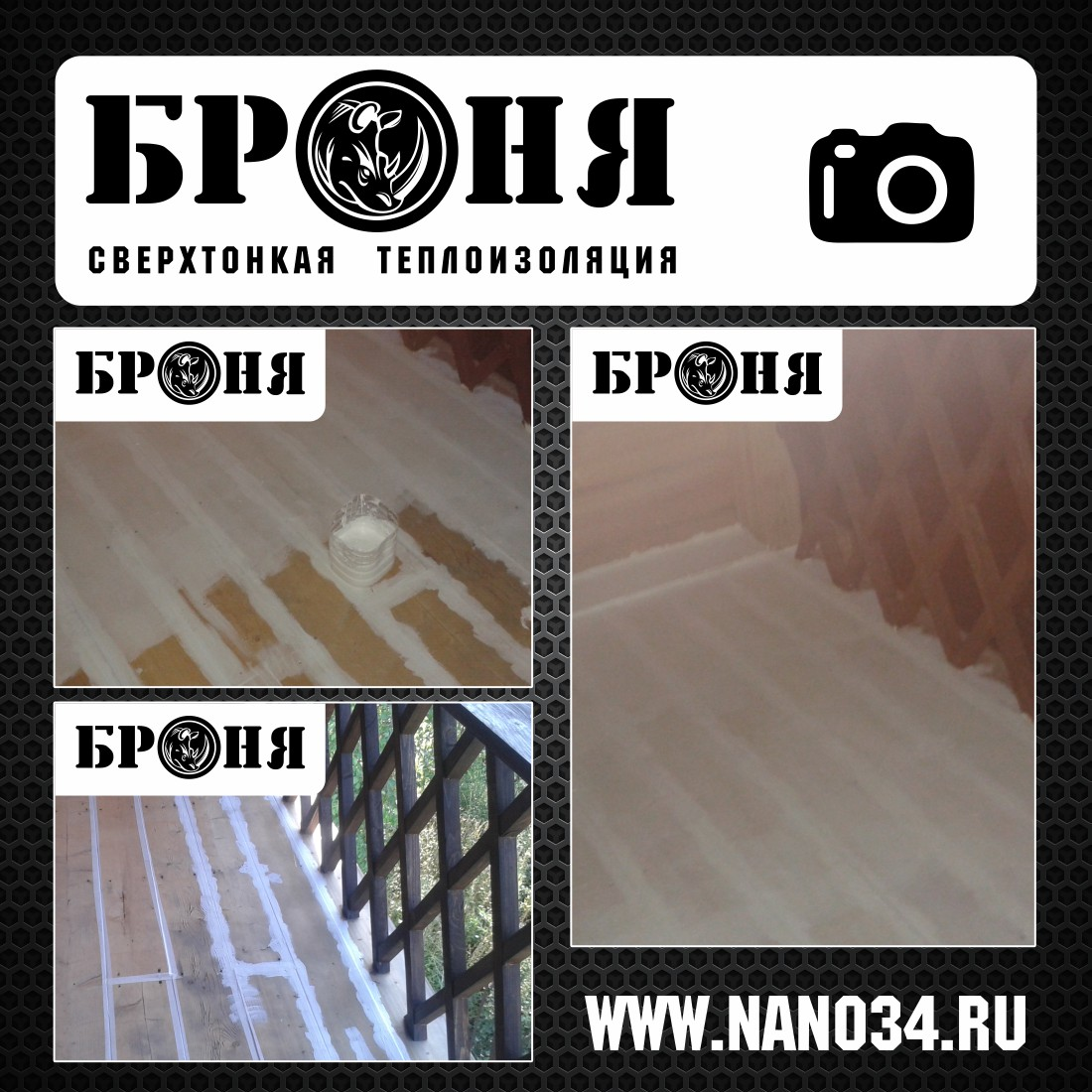 Waterproofing a wooden floor on the veranda in Almaty, Republic of Kazakhstan (photo)