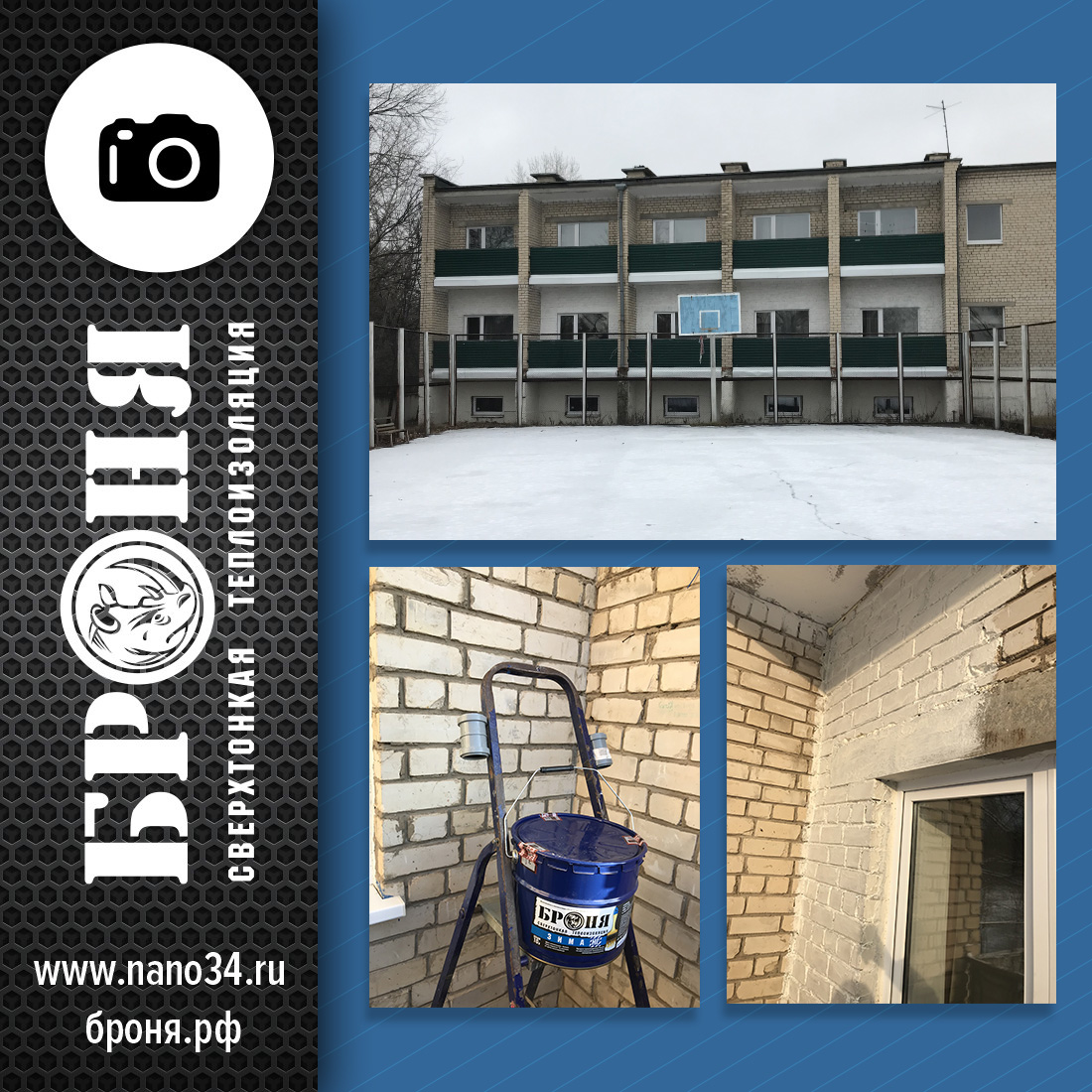 Thermal insulation Bronya Winter NF on the facade of the building of the Volna boarding house in Togliatti, Samara region.(photos and videos)