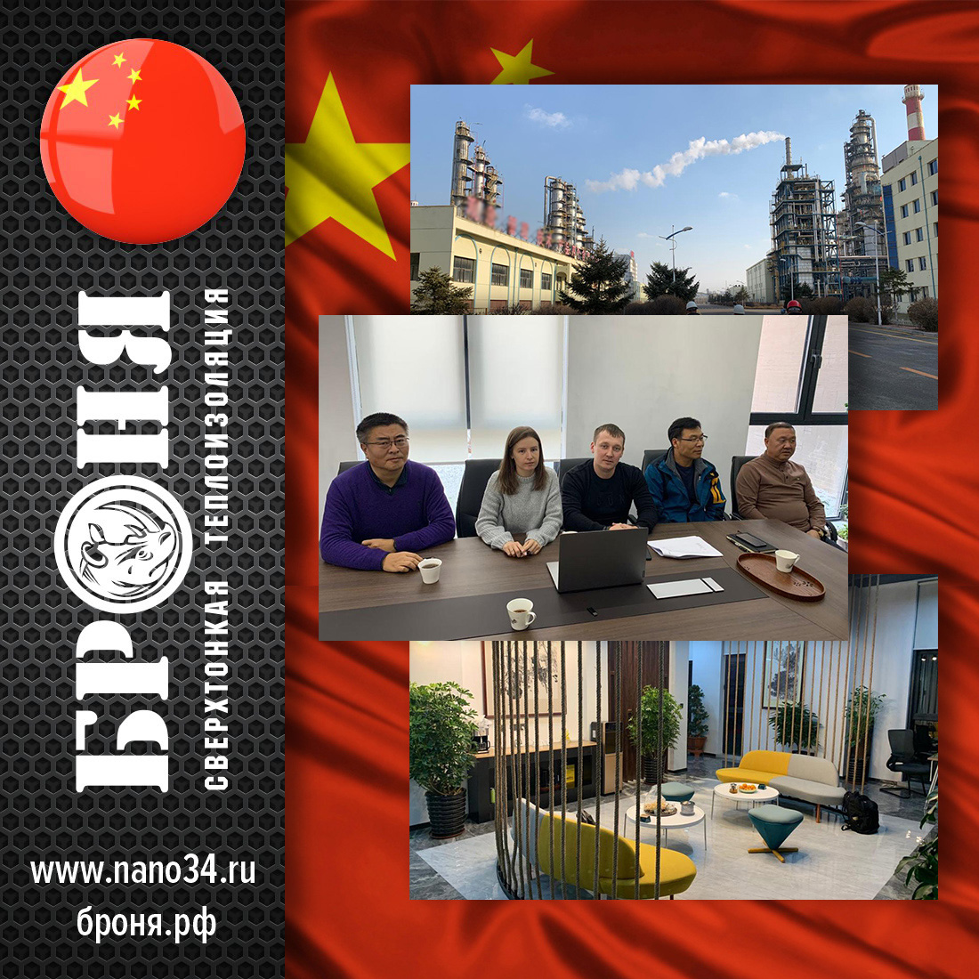 "Multi-day intensive in the office of ""Bronya"" China, with a presentation to clients in the office and at enterprises. (photos and videos)"