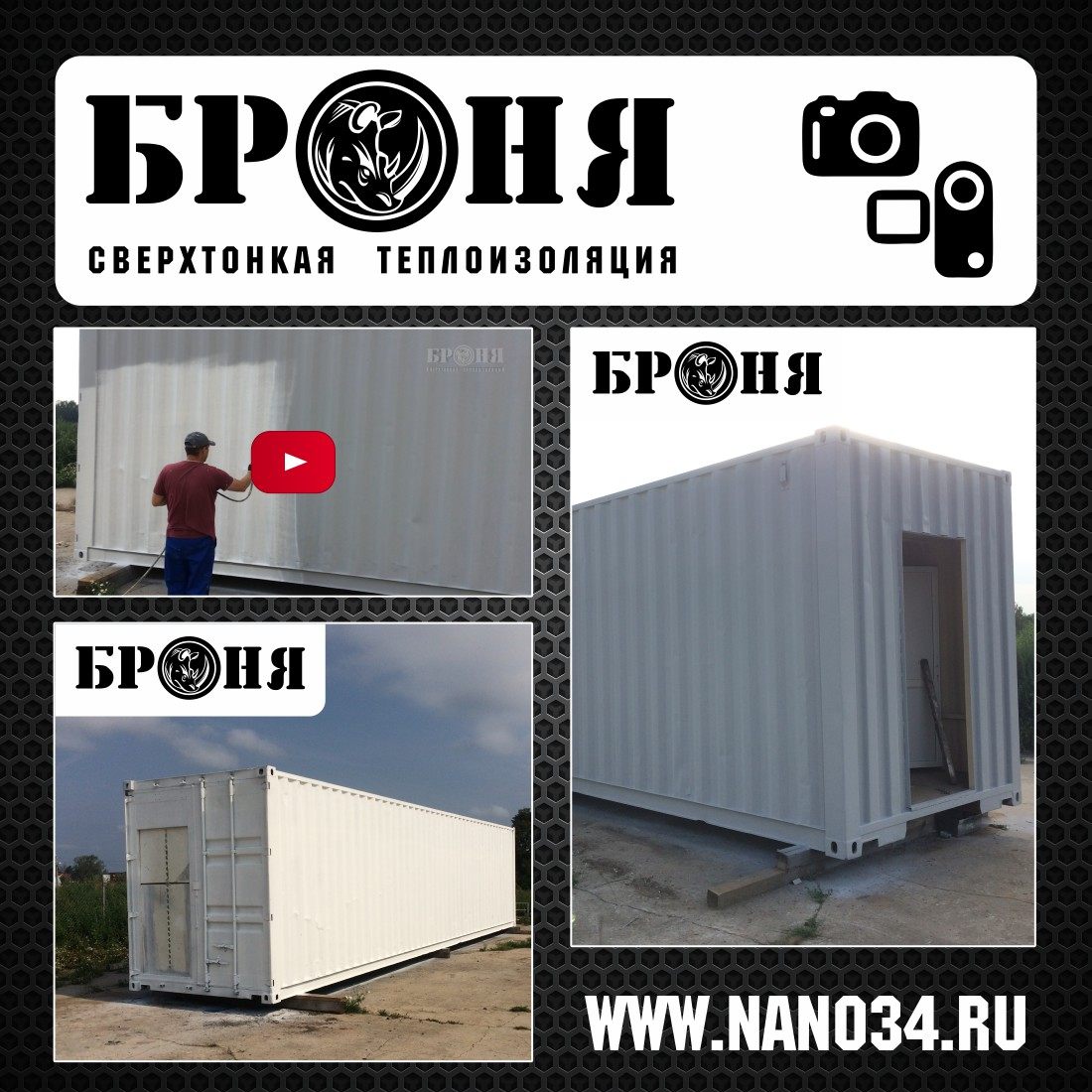 Bronya for warming 40-foot containers for quail farms in the village of Shepilovo, Moscow region (photo + video)