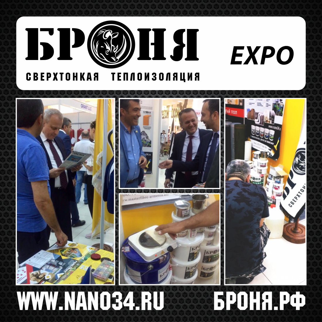 "Thermal insulation Bronya at the international specialized exhibition ""Story Expo 2018"" Yerevan, Armenia (photo + video)"