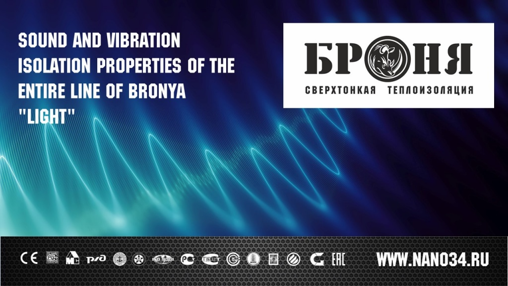 Sound and vibration isolation properties of the entire line of Bronya Light