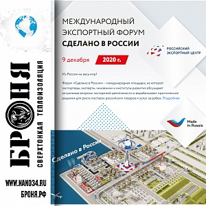 "IMPORTANT! LLC NPO ""BRONYA"" took part in the International Export Forum ""Made in Russia"", which was held on December 9"