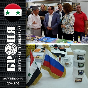 Thermal insulation Bronya at the exhibition in Homs 2020, Syrian Arab Republic