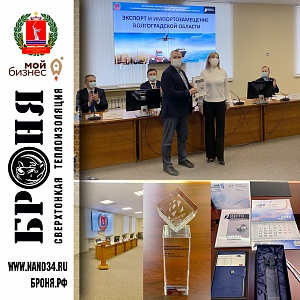 "Important! LLC NPO Bronya was awarded the ""Best Exporter of the Year"" (photo + 3 news items)"