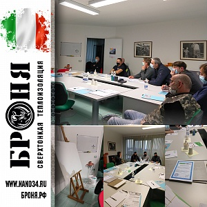 Training of technical specialists for clients of the Bronya Italy representative office (photo)