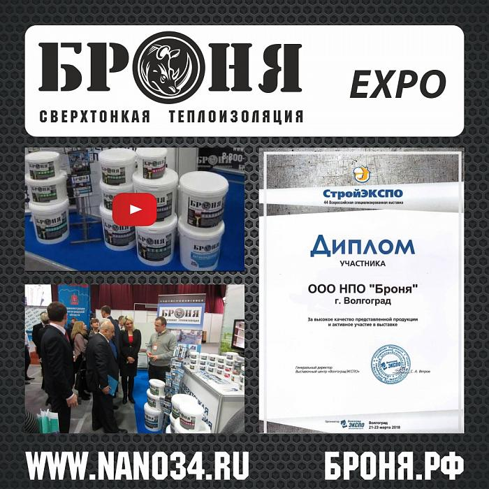 Thermal insulation Bronya at the Exhibition BuildEXPO -2018 (photo + video)