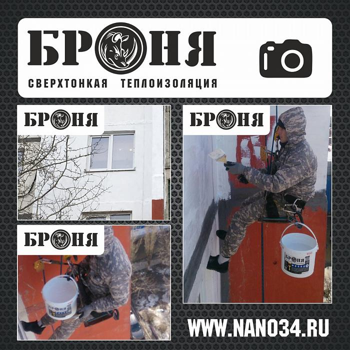 Warming of the walls of a multi-storey building in Volgograd (photo)