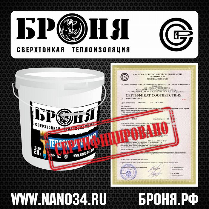 Important! Received brand new certificate Gazprom