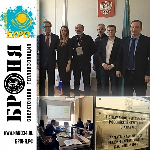 NPO Bronya in the international business mission of Russian companies in the framework of the Export Support Center in Alma-Ata, Kazakhstan. (photo + video)