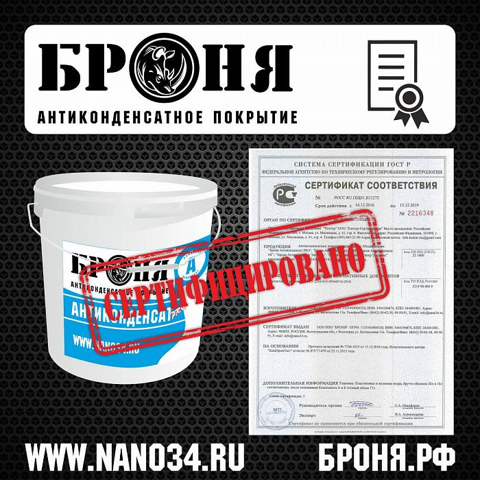 Important! The certificate of conformity GOST R for a series of anti-condensation coatings Bronya Anticondensation partners!